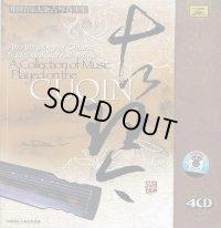 中国音楽大全 古琴巻 (上集) (CD4枚組)