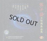 張子盛 古琴独奏曲集 CD