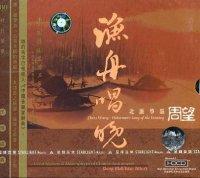 北派筝韻 周望 漁舟唱晩 CD