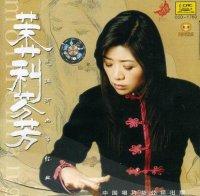 茉莉芬芳 范瑋郷筝経典(二) CD