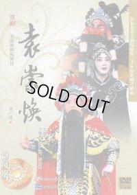 京劇 袁崇煥(DVD PAL 2枚組)