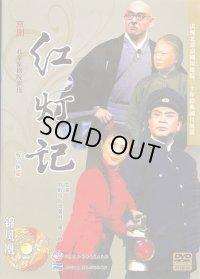 京劇 紅灯記(DVD PAL 2枚組)