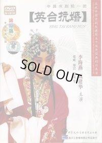 中国京劇院一団 英台抗婚 (DVD PAL)
