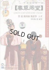 中国京劇院一団 春草闖堂 (DVD PAL 2枚組)
