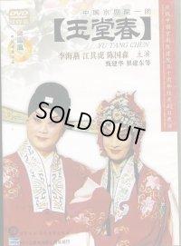 中国京劇院一団 玉堂春 (DVD PAL 2枚組)