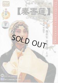 中国京劇院二団 秦香蓮 (DVD PAL 2枚組)