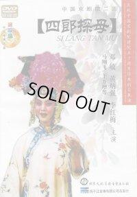 中国京劇院二団 四郎探母 (DVD PAL 2枚組)