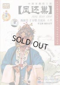 中国京劇院三団 鳳還巣 (DVD PAL)
