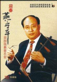迎春 燕守平京胡独奏音楽会 VCD