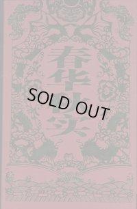 春華秋実〜慶祝中国京劇院建院五十周年劇目展演(DVD PAL 42枚組)