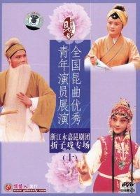 浙江永嘉昆劇団 折子戯専場 全国昆曲優秀青年演員展演(十) (DVD NTSC 1枚)