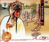 昆劇 牡丹亭〔主演 張継青〕電影版(VCD2枚組)
