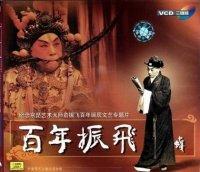 百年振飛 紀念京昆芸術大師兪振飛百年誕辰文芸専題片 (VCD3枚組)