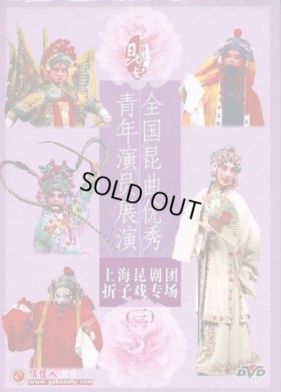 画像1: 上海昆劇団 折子戯専場 全国昆曲優秀青年演員展演(三)(DVD NTSC 1枚)
