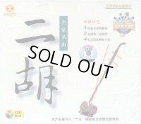 二胡 名家名曲 (VCD4枚組)
