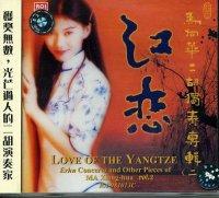 馬向華二胡独奏専輯(二)江恋 CD