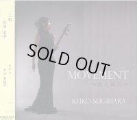 MOVEMENT〜天と地と〜 CD