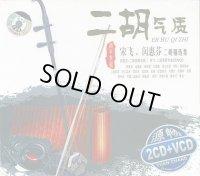 《二胡気質》宋飛,閔恵芬 二胡選集 (CD2枚組+VCD1枚)