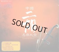 中国二胡名曲大全 (CD2枚組)
