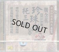 長篇弾詞 珍珠塔 選回・ 托三粧(CD)