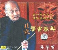 北京琴書 北京琴書泰斗 関学曽 (CD3枚組)