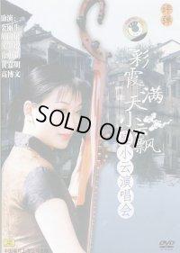 評弾 彩霞満天小雲飄 盛小雲演唱会 DVD
