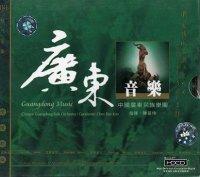 広東音楽 〔時代愛楽〕 CD
