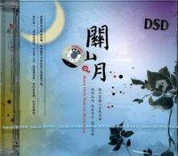 関山月 CD