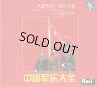 中国軍楽大全 CD