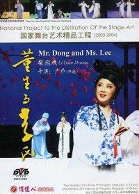 梨園戯 董生与李氏 DVD