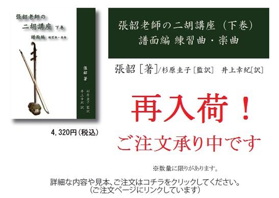 張韶老師の二胡講座 下巻 詳細ページへ