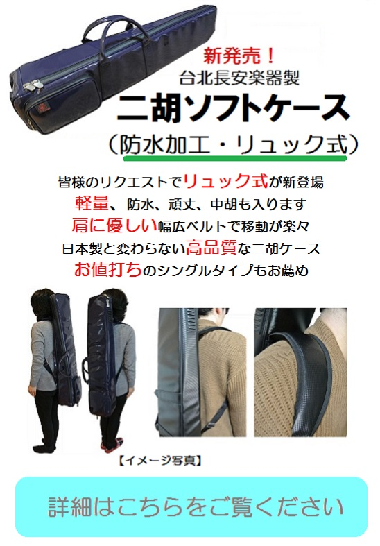 長安二胡ケース リュック式も新発売!