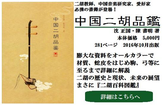 中国二胡品鑑 詳細ページへ