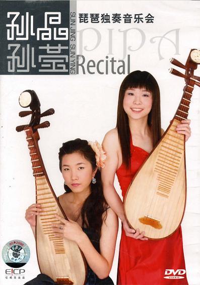 画像1: 孫晶 孫瑩 琵琶独奏音楽会 (DVD PAL)