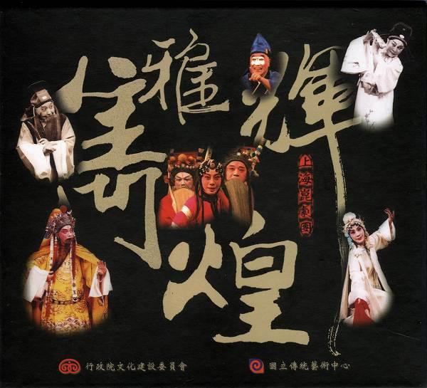 画像1: 昆曲《雋雅輝煌》 上海昆劇団折子戯精選 2003年台北演出実况(DVD6枚組 NTSC)