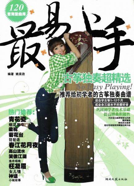 画像1: 最易上手 古筝独奏超精選 BOOK
