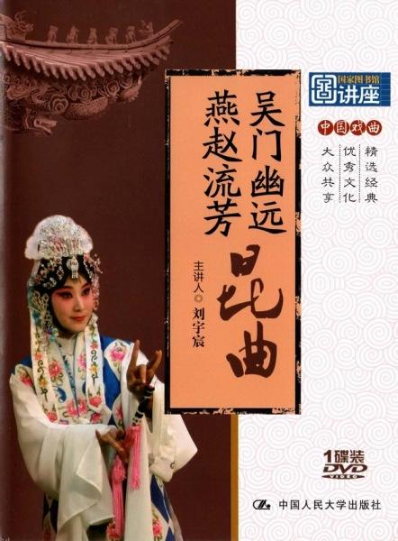 画像1: 呉門幽遠 燕趙流芳 昆曲(DVD:PAL)