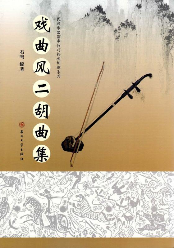 画像1: 戯曲風二胡曲集 BOOK