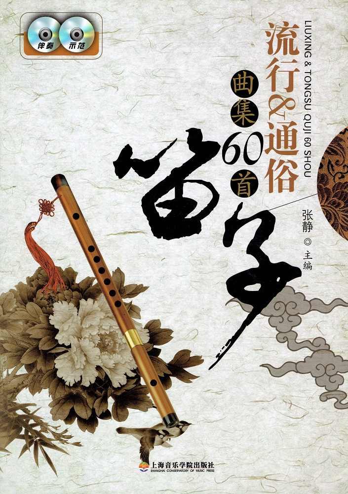 画像1: 笛子流行&通俗曲集60首(示範、伴奏MP3ーdisc 2枚) MP3-BOOK
