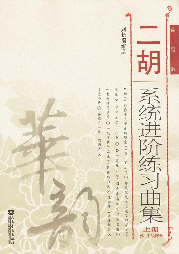 画像1: 二胡系統進階練習曲集(上冊)(初、中級部分)(簡譜版) BOOK