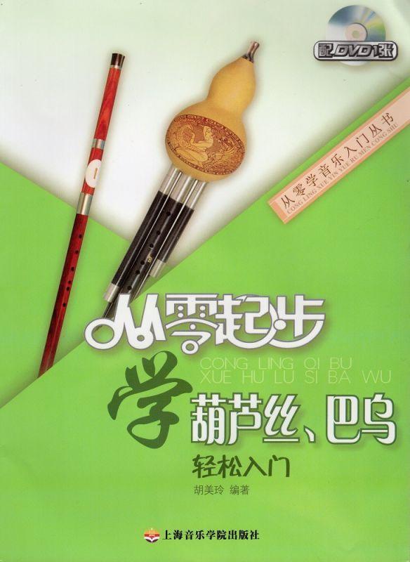 画像1: 従零起歩 学葫蘆絲・巴烏軽松入門軽松入門(付DVD・PAL 1枚) DVD-BOOK