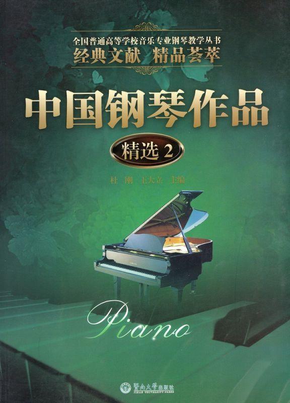 画像1: 中国鋼琴作品精選(2) BOOK