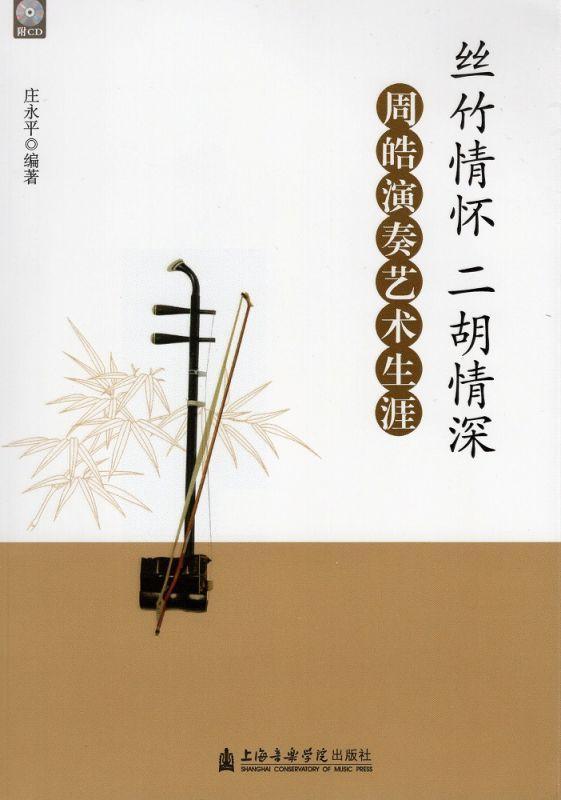 画像1: 絲竹情懐 二胡情深―周皓演奏芸術生涯(付CD 1枚) CD-BOOK
