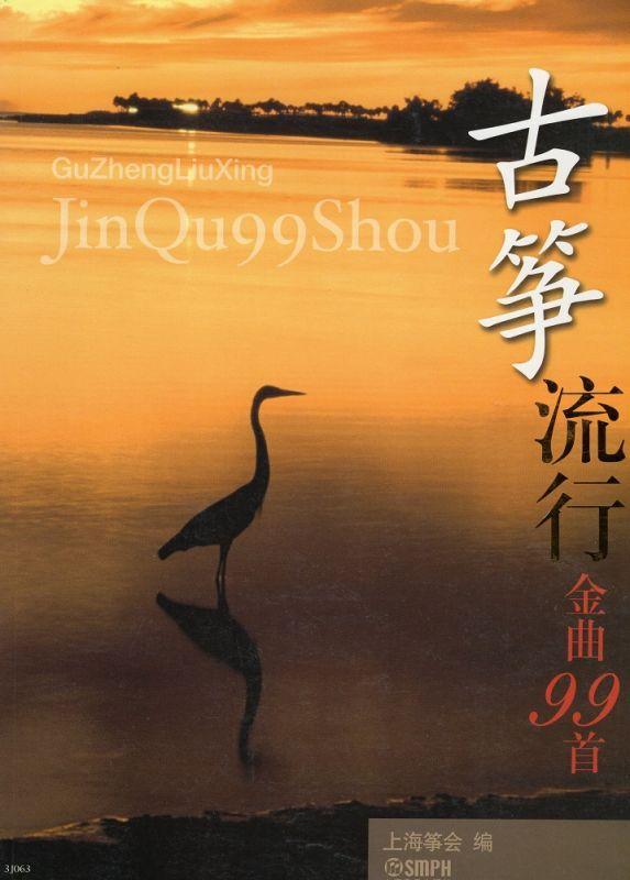 画像1: 古筝流行金曲99首 BOOK