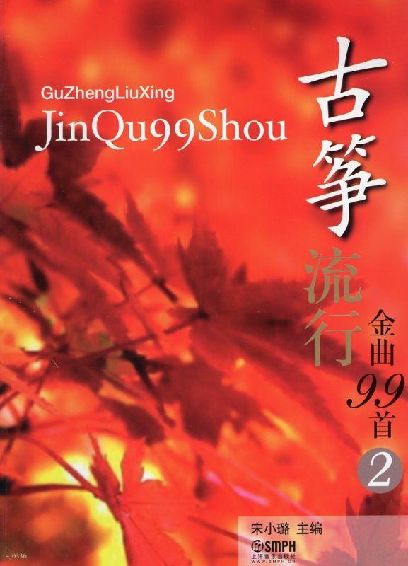 画像1: 古筝流行金曲99首(2) BOOK