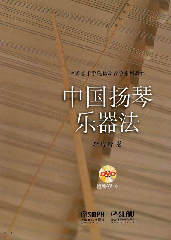 画像1: 中国揚琴楽器法(付DVD・PAL 1枚) DVD-BOOK