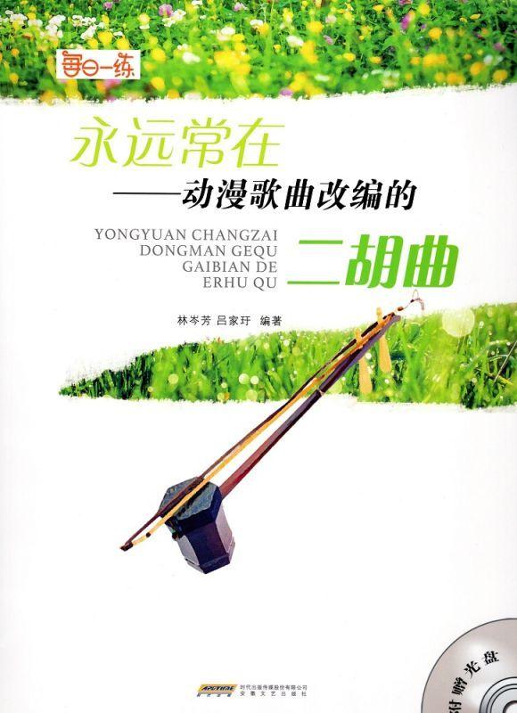 画像1: 永遠常在 動漫歌曲改編的二胡曲 (MP3版 電子音旋律+伴奏) CD-BOOK