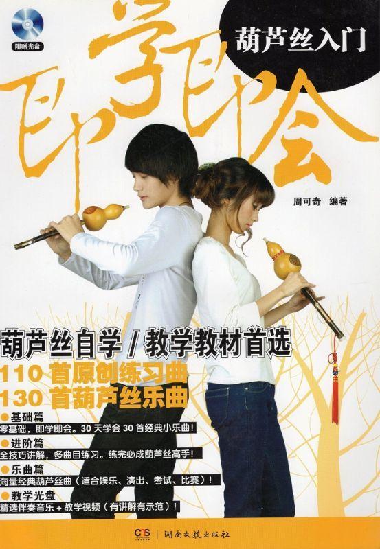 画像1: 即学即会 葫蘆絲入門 (付DVD・PAL 1枚) DVD-BOOK