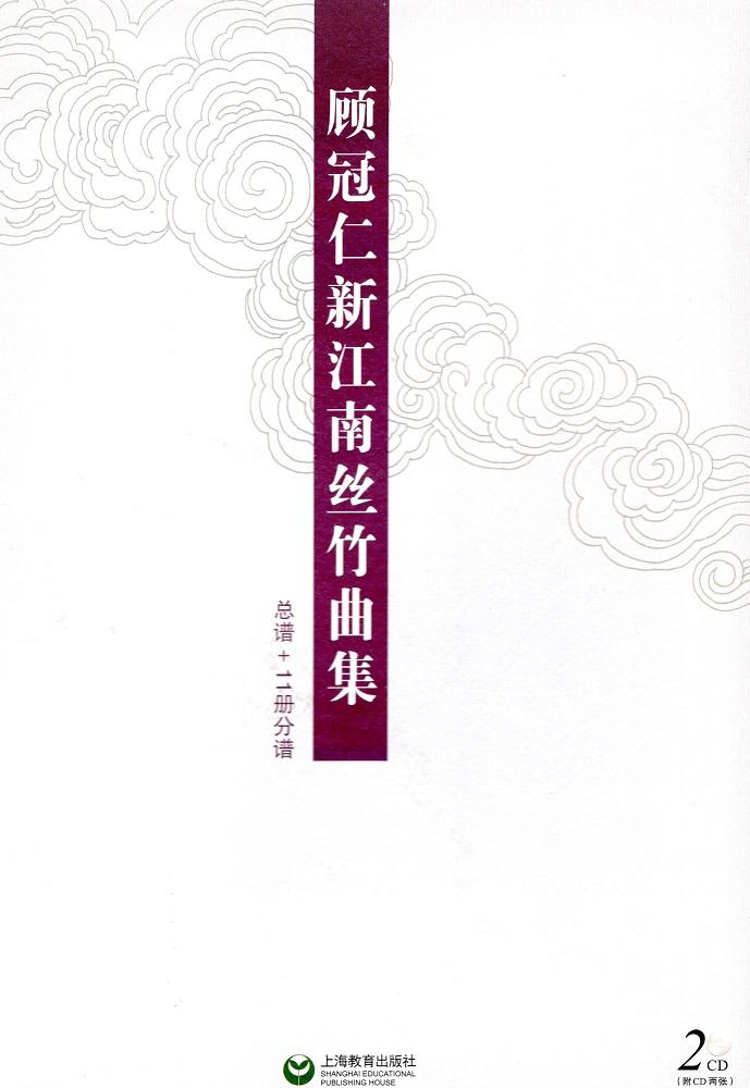 画像1: 顧冠仁 新江南絲竹曲集 (総譜+11冊分譜 全12冊)(付CD 2枚) CD-BOOK
