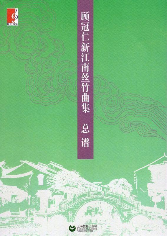 画像2: 顧冠仁 新江南絲竹曲集 (総譜+11冊分譜 全12冊)(付CD 2枚) CD-BOOK